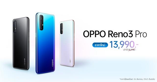 OPPO Reno3 Pro สมาร์ทโฟนถ่ายรูปชัด ปรับราคาเหลือเพียง 13,990 บาท แล้ววันนี้ !