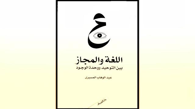 ملخّص كتاب : اللغة والمجاز | بين التوحيد ووحدة الوجود، عبد الوهاب المسيري