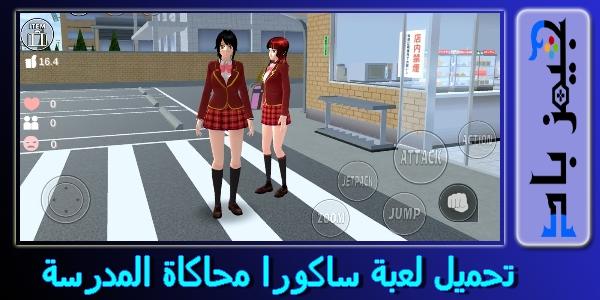 تحميل لعبة ساكورا محاكاة المدرسة