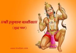 hanuman chalisa, हनुमान चालीसा