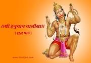 हनुमान चालीसा | Hanuman Chalisa (सम्पूर्ण, शुद्ध पाठ हिंदी में)