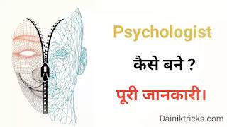 Psychology kya hai hindi me puri jankari