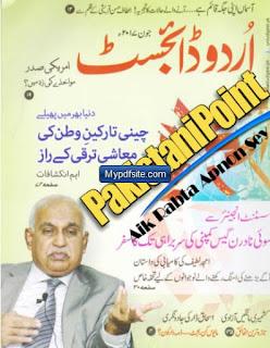 Urdu Digest June 2017