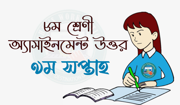 Class 8 Assignment Answer 2021 9th Week