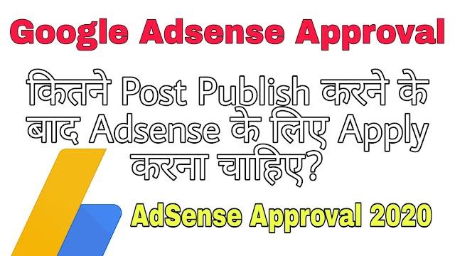 कितने Post Publish करने के बाद Adsense के लिए Apply करना चाहिए? 2020