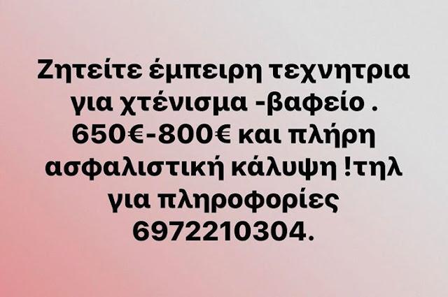 Ζητείται κομμώτρια για κατάστημα στην περιοχή του Ναυπλίου
