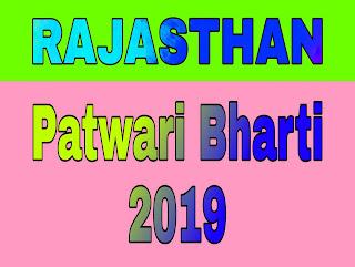 rajasthan patwari bharti 2019