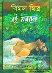 Ei Norodeho By Bimal Mitra