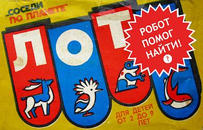 Игры СССР. Соседи по планете игра СССР. Игра Соседи по планете СССР жёлтая Коробка, обложка, крышка, наклонный шрифт, красный, синий, лягушка, удод, олень ,дельфин.