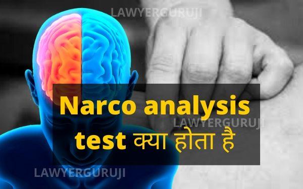 Narco analysis test क्या होता है नार्को टेस्ट क्यों होता है नार्को टेस्ट कैसे होता है नार्को टेस्ट किन अपराधियों पर होता है