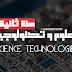 دروس السنة الثانية علوم وتكنولوجيا ST السداسي الثالث S3 - هندسة مدنية GC - هندسة ميكانيكية GM - هيدروليك HYD