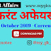22 To 28 October 2019 Weekly Current Affairs In Hindi