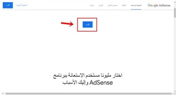 الربح من ادسنس,جوجل ادسنس,الربح من اليوتيوب,google adsense,الربح من الانترنت,الربح من جوجل ادسنس,انشاء جوجل ادسنس من الموبايل,انشاء حساب ادسنس للمبتدئين,ادسنس,الربح من الانترنت للمبتدئين,طريقة انشاء حساب جوجل ادسنس وربطة باليوتيوب,الربح من جوجل ادسنس للمبتدئين,جوجل ادسنس 2020,الربح من التدوين وجوجل أدسنس,انشاء حساب جوجل ادسنس,انشاء حساب جوجل ادسنس 2021,انشاء حساب جوجل ادسنس 2020,الربح,انشاء حساب ادسنس,جوجل ادسنس 2021,كيفية الربح من ادسنس,adsense