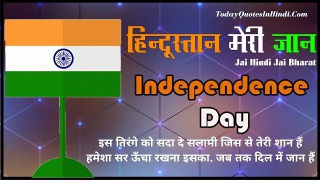 happy independence day wishes quotes in hindi