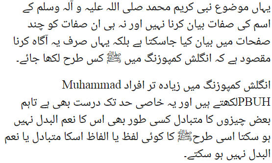 how to write sallallahu alaihi wasallam in urdu in ms word