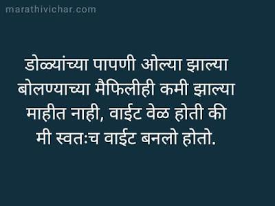 shero shayari marathi