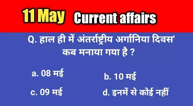 11 May 2021 current affairs : current affairs today in hindi - daily current affairs in hindi