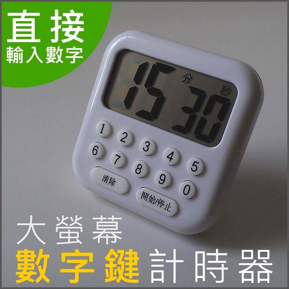 大螢幕數字鍵計時器 (倒計時 / 正計時) Large Jumbo LCD Display Digital Timer