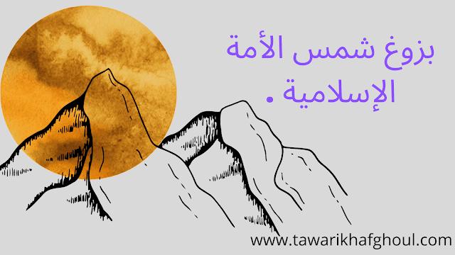 بزوغ شمس الأمة الإسلامية .