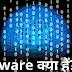 software kya hai? सॉफ्टवेयर क्या हैं?