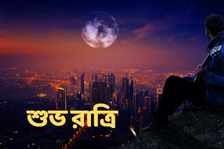 good night bangla image download