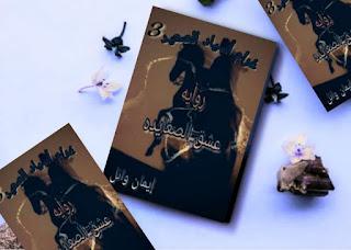 رواية كاملة عشق الصعايده غرام أسياد الصعيد 3 للكاتبه المتميزه إيمان وائل