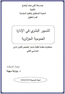 محاضرات في التسيير البشري في الإدارة العمومية الجزائرية من إعداد د. بوترعة سهيلة PDF