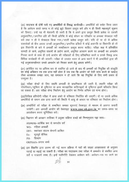 govt-jobs-uttarakhand-subordinate-service-selection-commission-uksssc-recruitment-indiajoblive.com-_page-0014