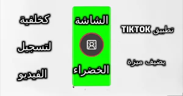 TikTok añade una función de 'pantalla verde' para el fondo de los duetos