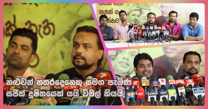 https://www.gossiplankanews.com/2019/10/wimal-with-artists.html#more
