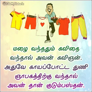 Tamil funny quotes