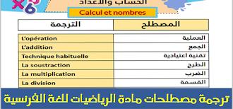 ترجمة مصطلحات مادة الرياضيات للغة الفرنسية