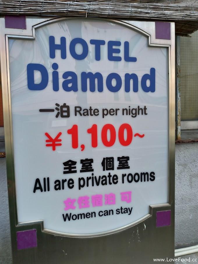 驚!大阪有獨立房間的飯店一晚不用$300台幣