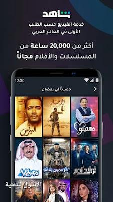shahid vip premium apk shahid plus apk mod 2020 shahid vip apk shahid plus app shahid apk for tv حساب شاهد بلس مجانا 2020