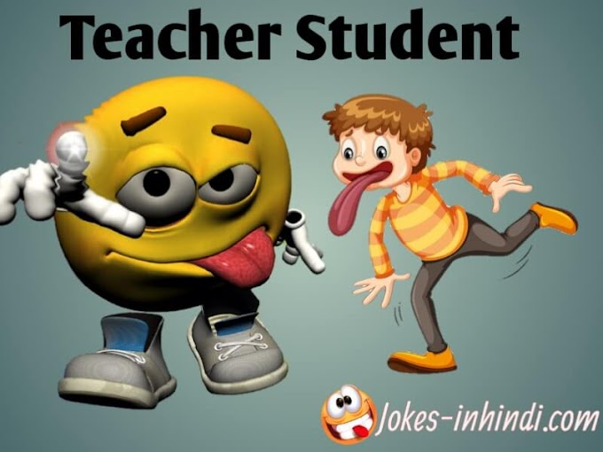 Teacher Student Jokes  | Funny Teacher students Jokes In Hindi