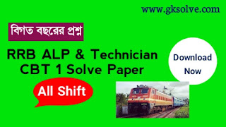 RRB ALP & Technician CBT 1 All Shift Solve Paper PDF