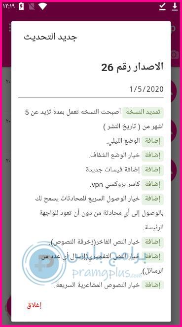 واتس اب عمر الوردي أخر تحديث v26