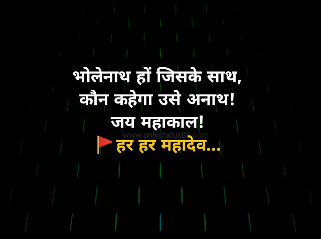 bholenath attitude shayari in hindi 2020