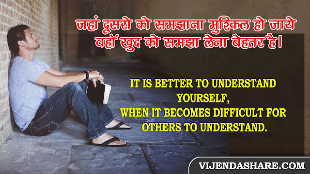 MOTIVATIONAL,INSPIRATIONAL, QUOTE HINDI OR ENGLISH