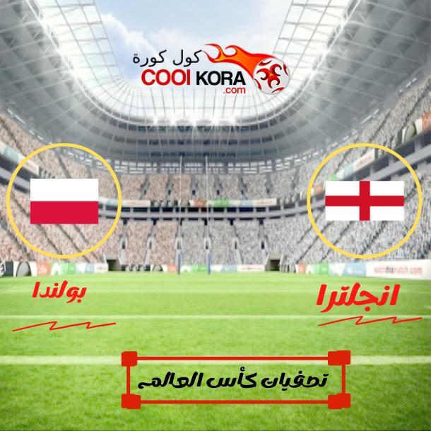 كول كورة تقرير مباراة إنجلترا أمام بولندا  تصفيات كاس العالم