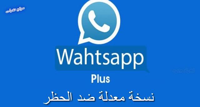 تنزيل تطبيق واتس اب بلس الازرق WhatsApp Plus V15.51 ضد الحظر 2021