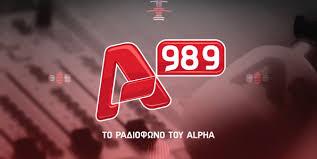 Ο Alpha 98.9 με νέο πρόγραμμα και πολλές αλλαγές σε πρόσωπα