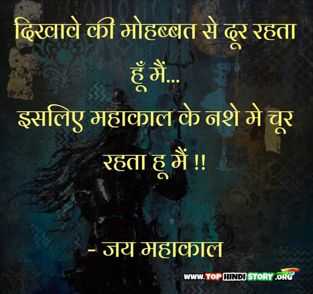 Mahakal Quotes