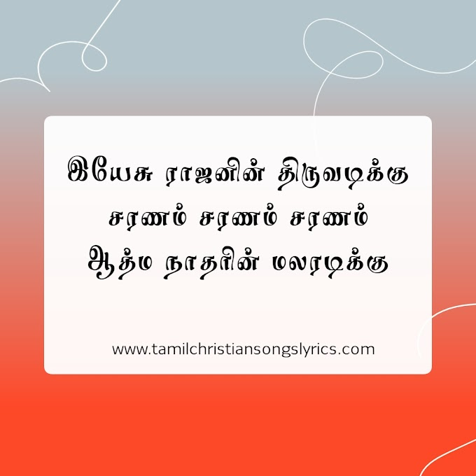 Tamil Song - 7 - Yesu Rajanin Thiruvadikku Lyrics
