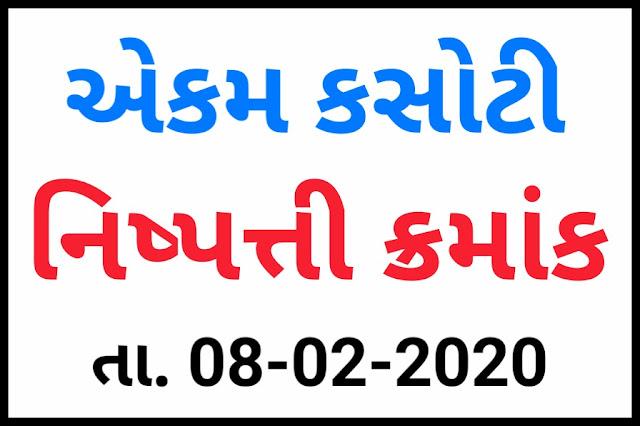 Date 08/02/2020 ni Ekam Kasoti Nishpatti kram, Download pdf