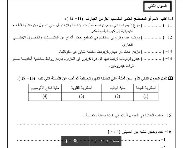 النموذج التدريبي لمادة الكيمياء الفصل الدراسي الثالث للصف الثاني عشر