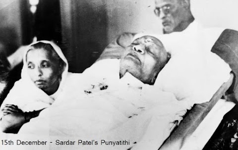 TODAY THAT DAY - 15-12-1950 - Irrepairable Loss to the Nation | Sardar Patel