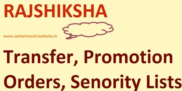 Rajshiksha: Rajasthan Today Orders Teachers Transfer Promotion List 2019 Online