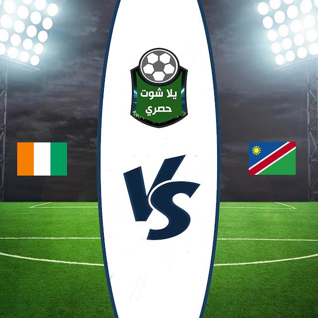 مباراة كوت ديفوار وناميبيا بث مباشر