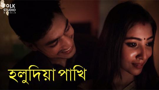 Holudia Pakhi - Abdul Alim